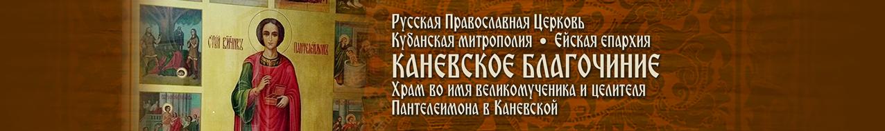Свято-Пантелеимоновский храм в станице Каневской